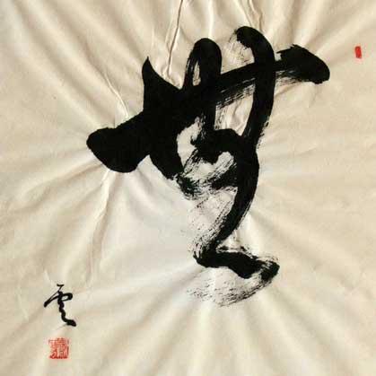 MU by Kobun Chino Roshi