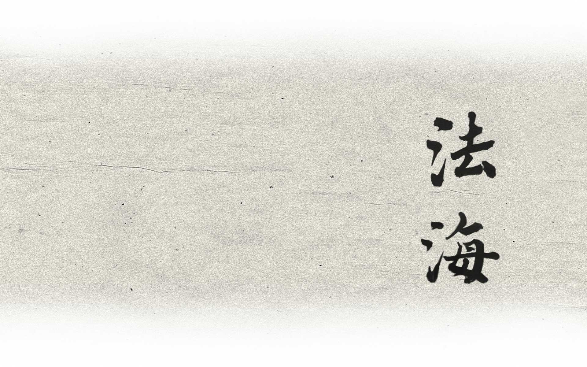 Kanji HoKai von Kobun Chino Roshi
